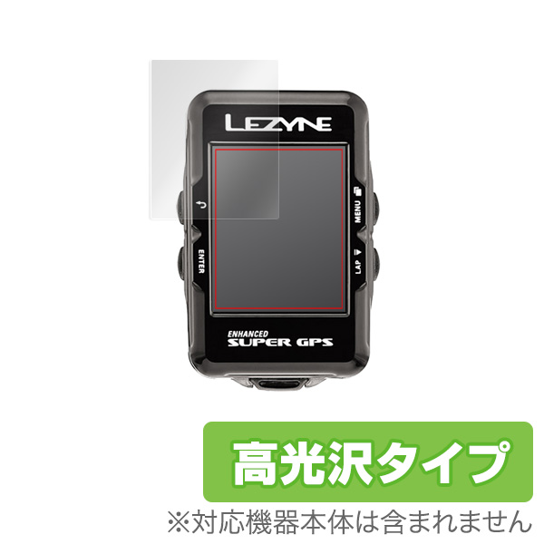 OverLay Brilliant for LEZYNE Super GPS (2枚組)