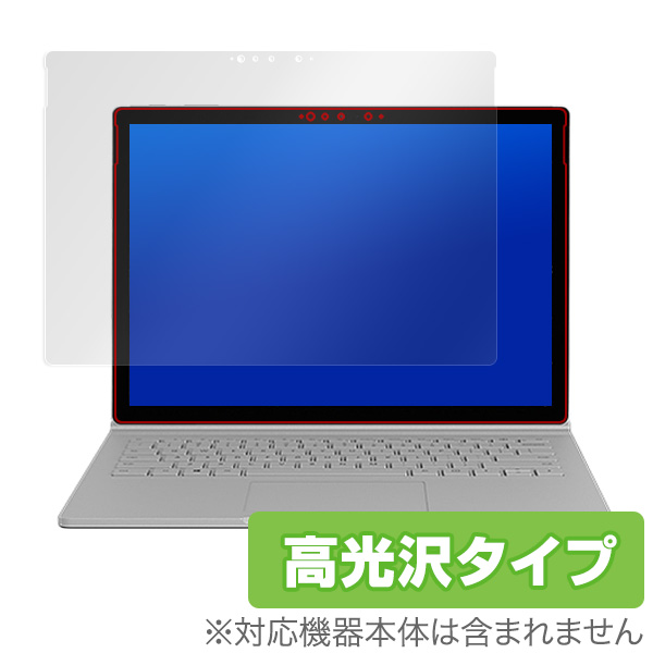 OverLay Brilliant for Surface Book 2 (15インチ)