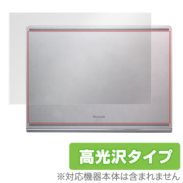 OverLay Brilliant for Surface Book 2 (15インチ) 裏面用保護シート