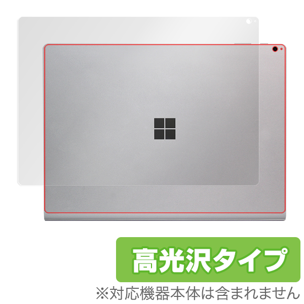 OverLay Brilliant for Surface Book 2 (15インチ) 天板用保護シート