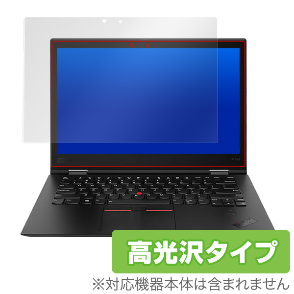 OverLay Brilliant for ThinkPad X1 Yoga (2018年モデル)