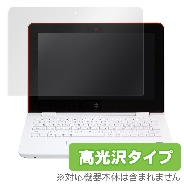 OverLay Brilliant for HP x360 11-ab000 シリーズ