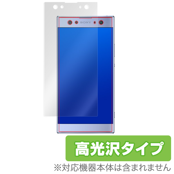 OverLay Brilliant for Xperia XA2 Ultra 極薄 表面用保護シート