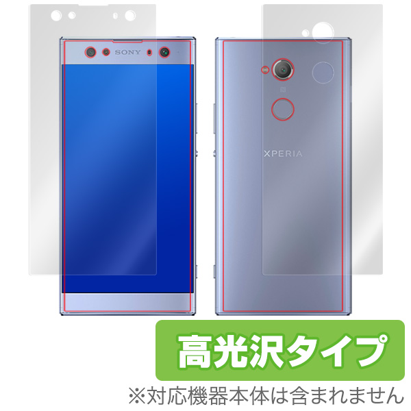 OverLay Brilliant for Xperia XA2 Ultra 極薄『表面・背面セット』