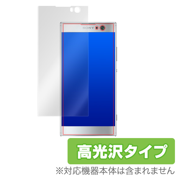OverLay Brilliant for Xperia XA2 極薄 表面用保護シート
