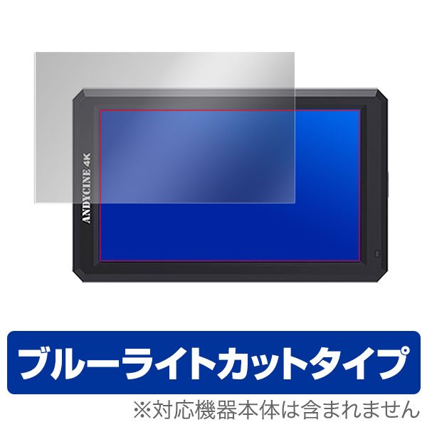 OverLay Eye Protector for ANDYCINE A6 5.7インチIPS フィールドモニター