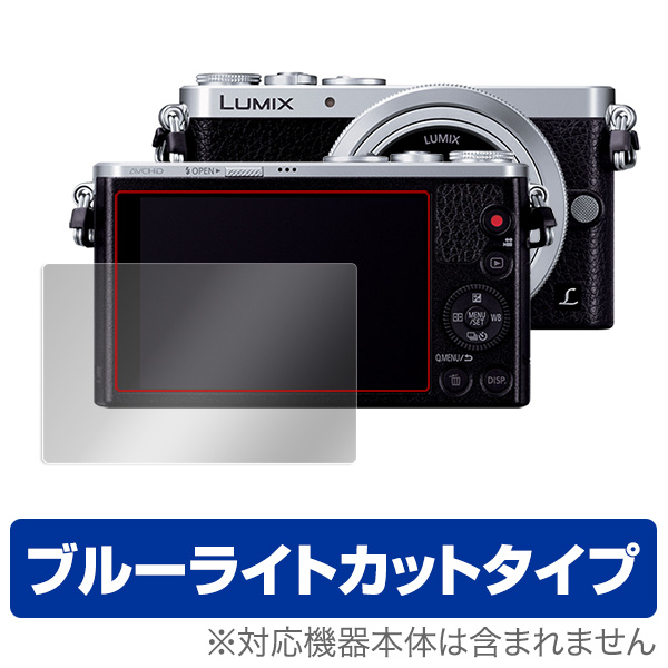 OverLay Eye Protector for LUMIX DMC-GM1