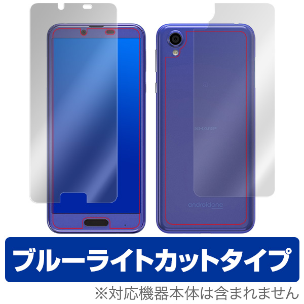 OverLay Eye Protector for AQUOS sense plus SH-M07 / Android One X4『表面・背面(Brilliant)セット』