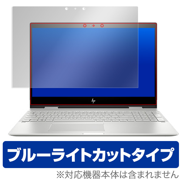 OverLay Eye Protector for HP ENVY x360 15-cn0000 シリーズ