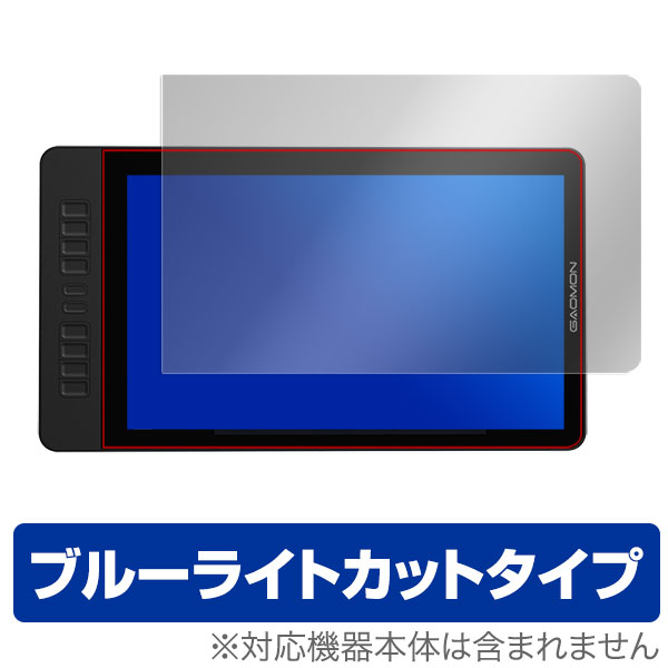 OverLay Eye Protector for GAOMON 液晶ペンタブレット PD1560