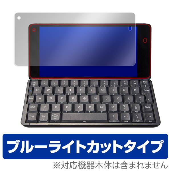 OverLay Eye Protector for Gemini PDA