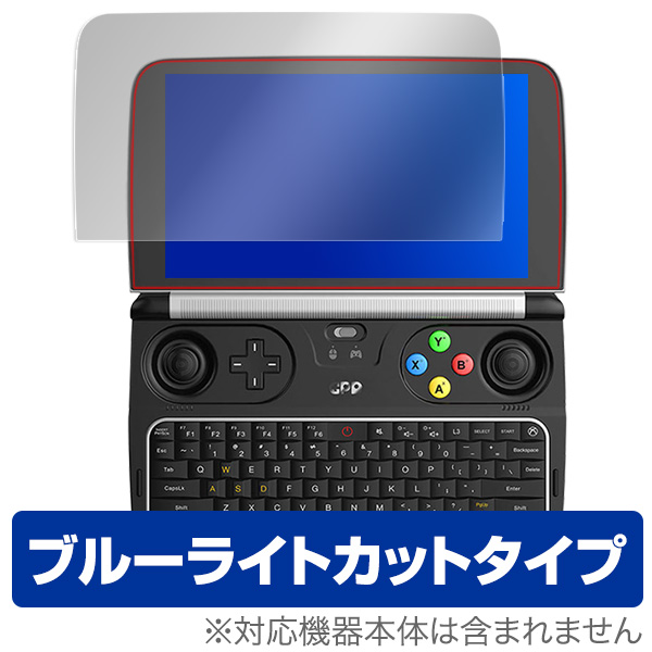 OverLay Eye Protector for GPD WIN2