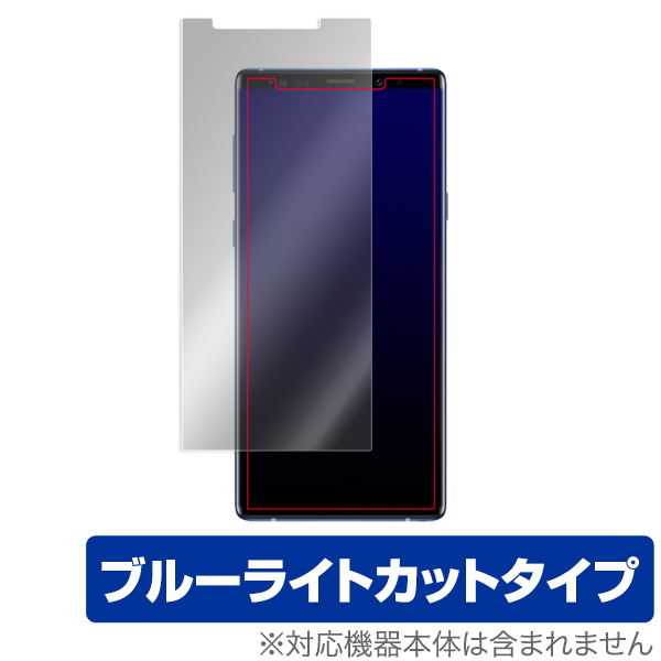 OverLay Eye Protector for Galaxy Note 9 SC-01L / SCV40 表面用保護シート