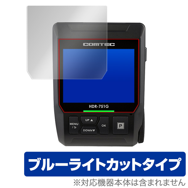 OverLay Eye Protector for COMTEC ドライブレコーダー HDR-751G / HDR-751GP