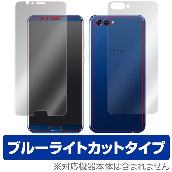 OverLay Eye Protector for Huawei Honor View 10『表面・背面(Brilliant)セット』