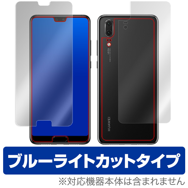 OverLay Eye Protector for HUAWEI P20 『表面・背面(Brilliant)セット』