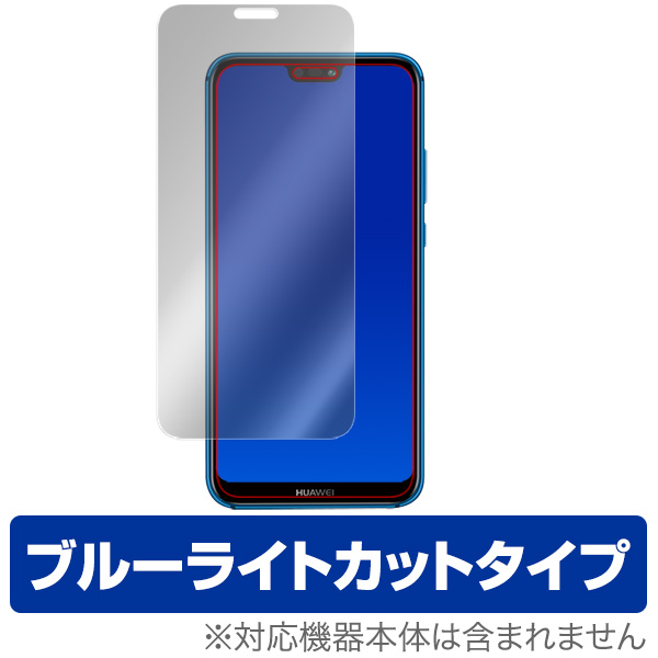 OverLay Eye Protector for HUAWEI P20 lite HWV32 表面用保護シート