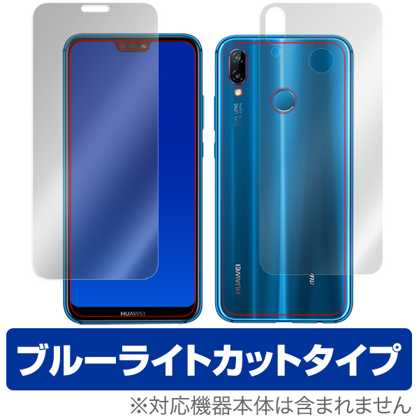 OverLay Eye Protector for HUAWEI P20 lite HWV32 『表面・背面(Brilliant)セット』