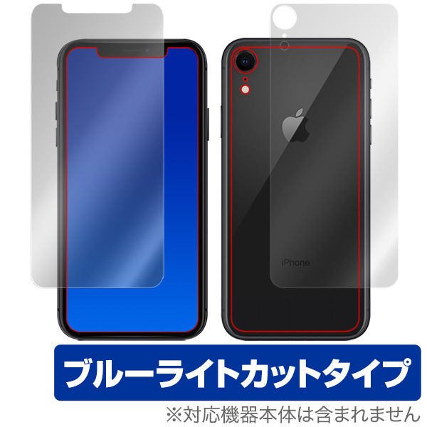 OverLay Eye Protector for iPhone XR 『表面・背面(Brilliant)セット』