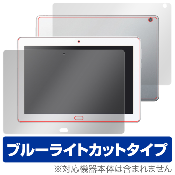 OverLay Eye Protector for dtab d-01K / HUAWEI MediaPad M3 Lite 10 WP 『表面・背面(Brilliant)セット』