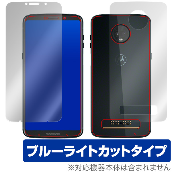 OverLay Eye Protector for Moto Z3 Play 『表面・背面セット』