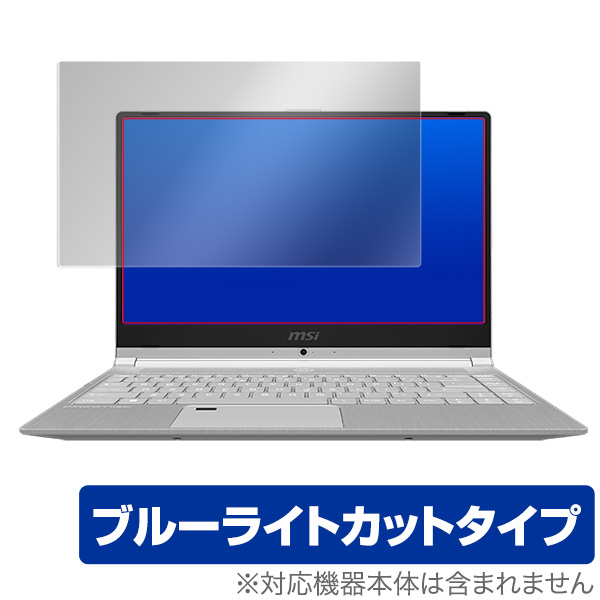OverLay Eye Protector for MSI PS42 8RBシリーズ