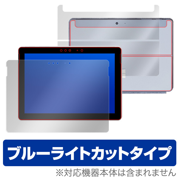 OverLay Eye Protector for Surface Go 『表面・背面(Brilliant)セット』