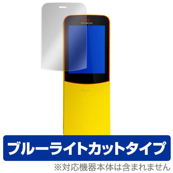 OverLay Eye Protector for NOKIA 8110 4G