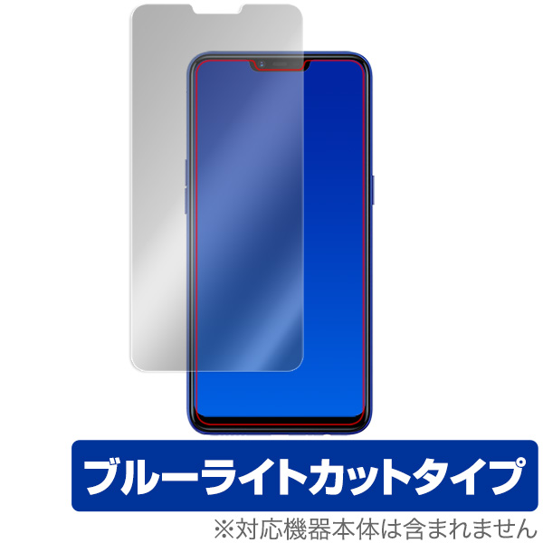 OverLay Eye Protector for OPPO R15 Neo 表面用保護シート