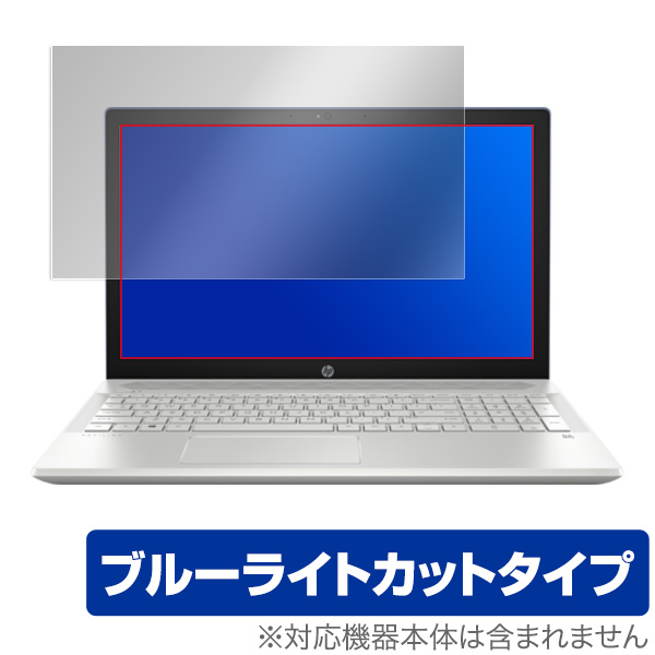 OverLay Eye Protector for HP Pavilion 15-cu0000 シリーズ