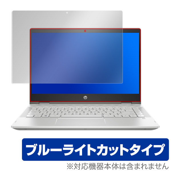 OverLay Eye Protector for HP Pavilion x360 14-cd0000 シリーズ