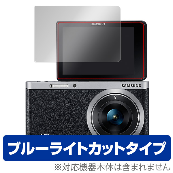 OverLay Eye Protector for Samsung NX mini