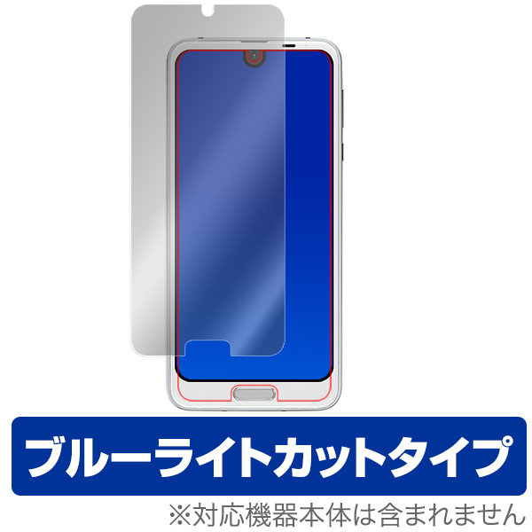 OverLay Eye Protector for AQUOS R2 SH-03K / SHV42 表面用保護シート