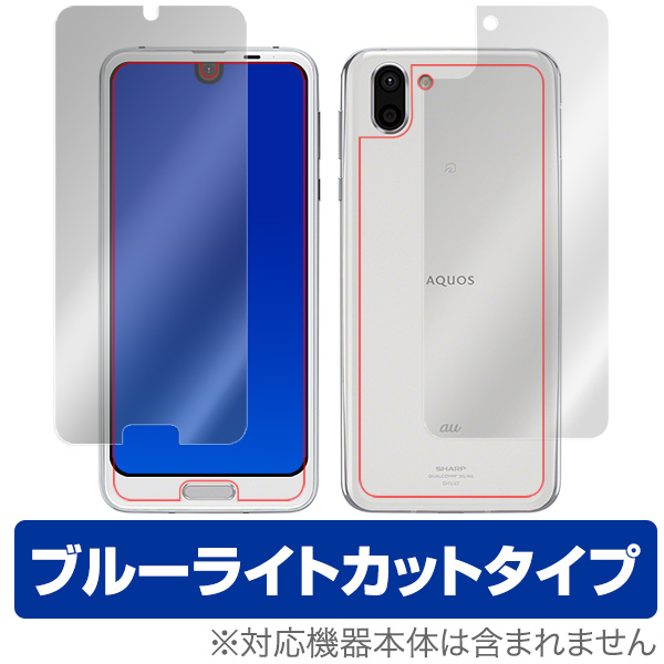 OverLay Eye Protector for AQUOS R2 SH-03K / SHV42 『表面・背面(Brilliant)セット』