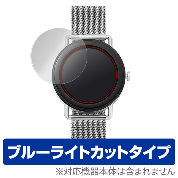 OverLay Eye Protector for SKAGEN Smartwatch Falster (2枚組)