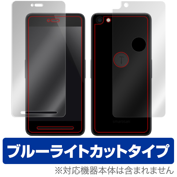 OverLay Eye Protector for smartisan T2 『表面・背面(Brilliant)セット』