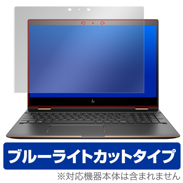 OverLay Eye Protector for HP Spectre x360 15-ch000 シリーズ