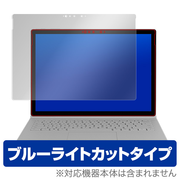 OverLay Eye Protector for Surface Book 2 (15インチ)