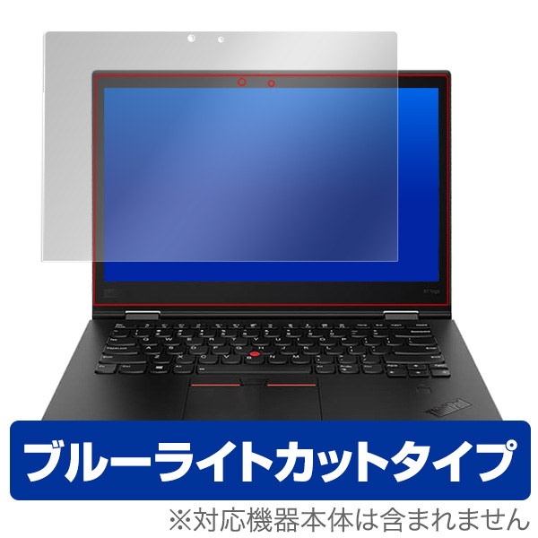 OverLay Eye Protector for ThinkPad X1 Yoga (2018年モデル)