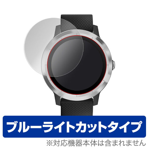 OverLay Eye Protector for GARMIN vivoactive 3 (2枚組)