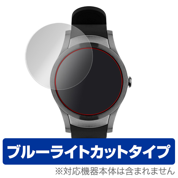 OverLay Eye Protector for Wear24 LTE Smartwatch (2枚組)