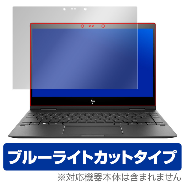 OverLay Eye Protector for HP ENVY x360 13-ag000 シリーズ