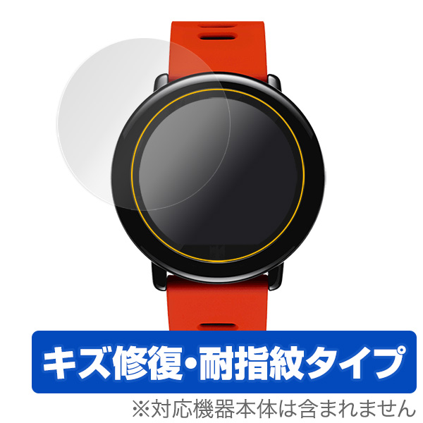 OverLay Magic for Amazfit Pace (2枚組)