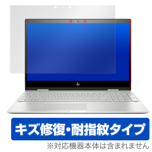 OverLay Magic for HP ENVY x360 15-cn0000 シリーズ