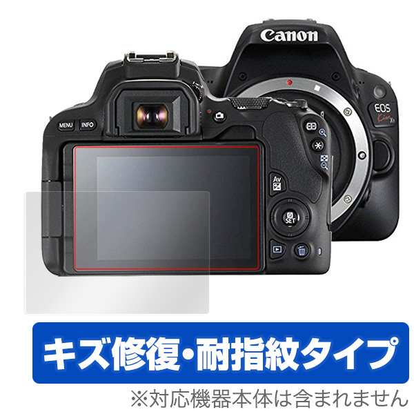 OverLay Magic for Canon EOS Kiss X9