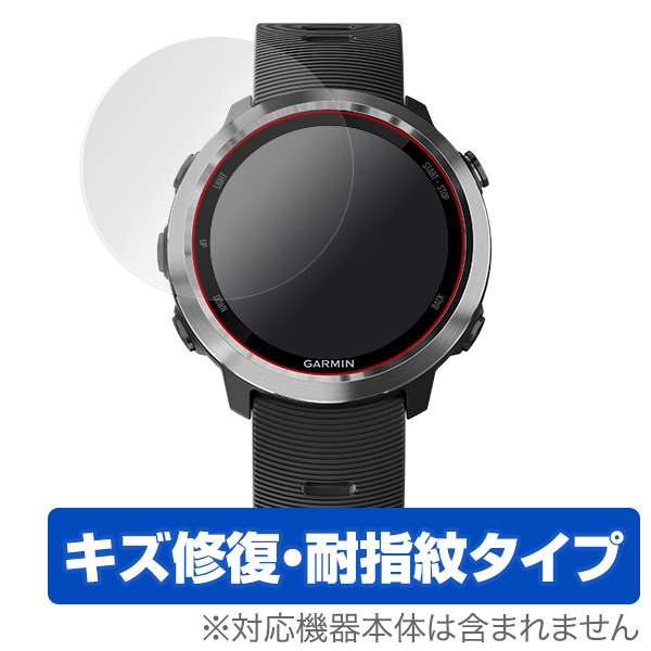 OverLay Magic for GARMIN ForeAthlete 645 / 645 Music (2枚組)