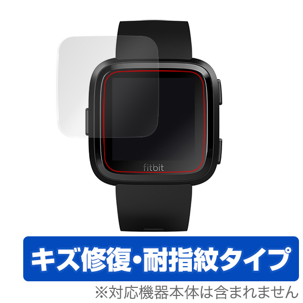 OverLay Magic for Fitbit Versa (2枚組)