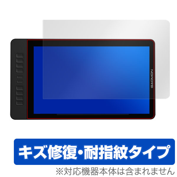 OverLay Magic for GAOMON 液晶ペンタブレット PD1560