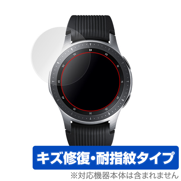 OverLay Magic for GALAXY Watch (46mm) (2枚組)