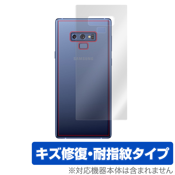 OverLay Magic for GALAXY Note 9 背面用保護シート